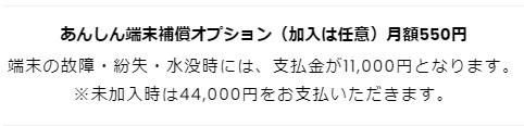 0円ワイファイオプション