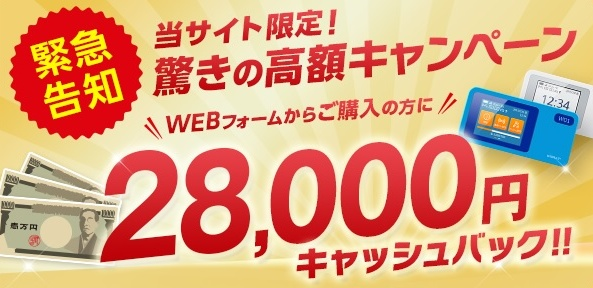 3wimaxキャッシュバック28,000円