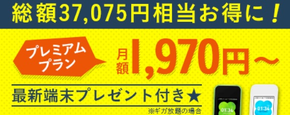 3wimax 4年端末プレゼント