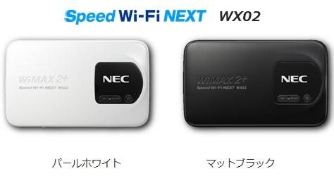 WX02スペック