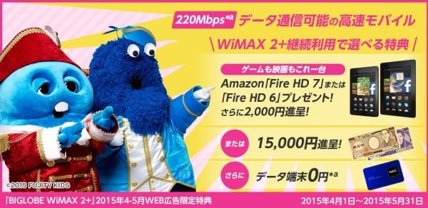 BIGLOBE WiMAX2+では15000円キャッシュバック