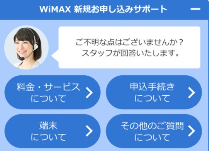 BIGLOBE WiMAX +5問い合わせ