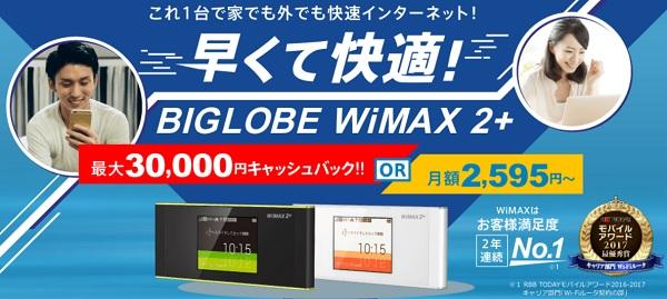 BIGLOBE WiMAXキャッシュバック
