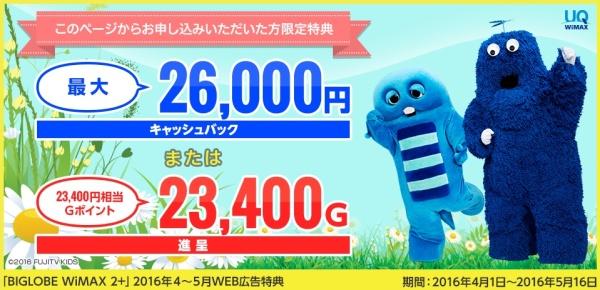 ビッグローブWiMAX2+キャッシュバック26000円