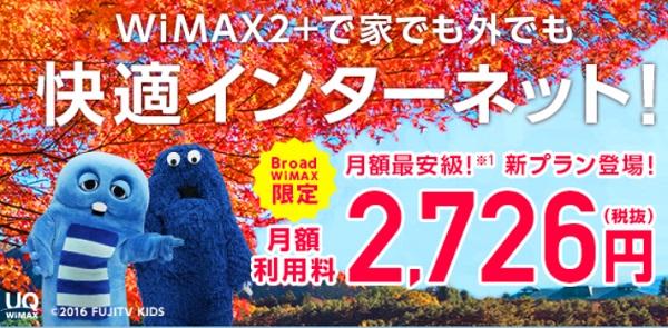 ブロードワイマックスキャンペーン2016年12月