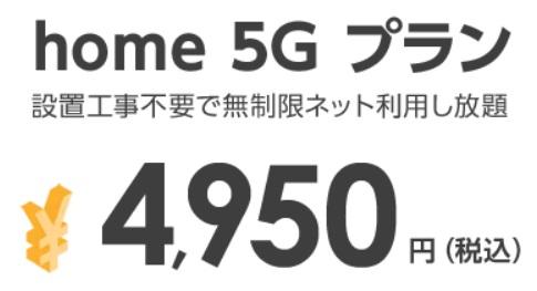 ドコモ home 5G月額料金