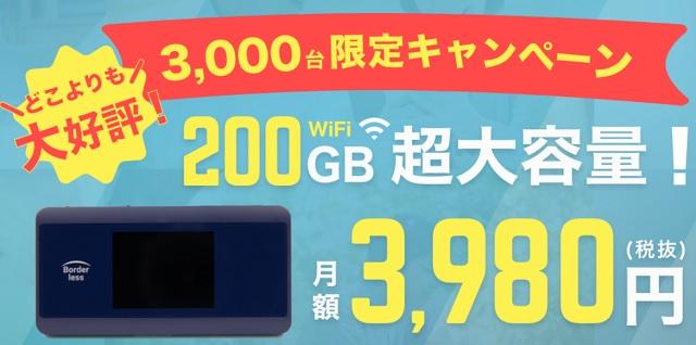 どこよりもwifi 200GB