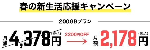 どこよりもwifi 200GB料金