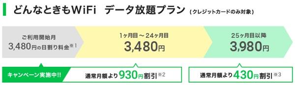 どんなときもwifi3480円
