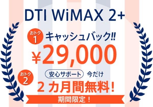 dtiwimaxキャッシュバック29000円