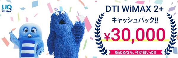 2017年12月DTI WiMAX