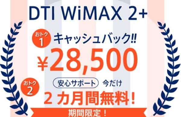 2017年2月DTI WiMAX 2+