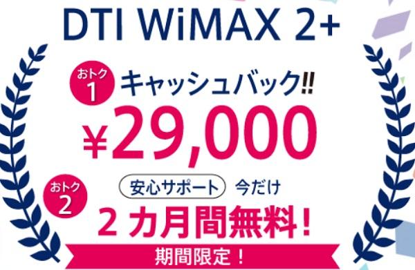 2017年4月DTI WiMAX 2+