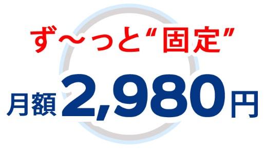 イーエックスワイファイ2980円