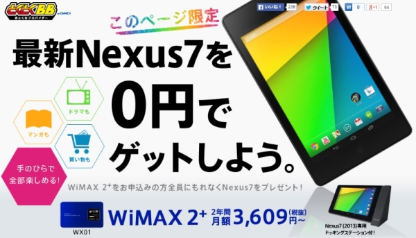 とくとくBBでNexus7無料2015年12月