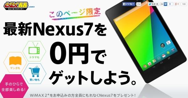 とくとくBBのNexus7無料プレゼント
