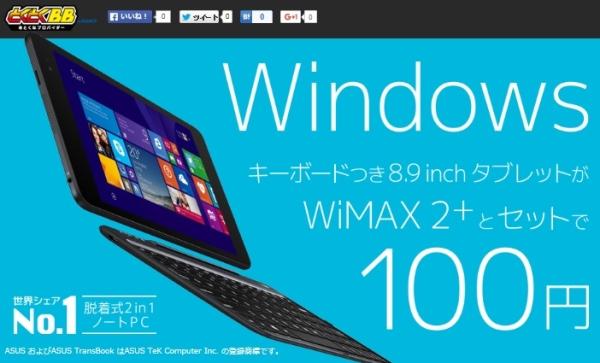 とくとくBBでWindowsタブレット100円2016年2月