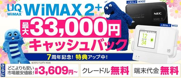 GMOとくとくBB WiMAX 2+キャッシュバック2016年10月