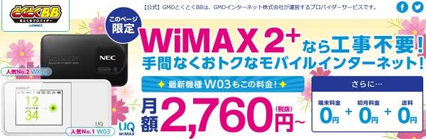 GMOとくとくBB WiMAX 2+鬼安2016年11月