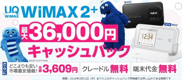 gmoとくとくBBWiMAX2+キャッシュバック36000円
