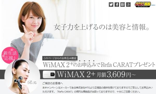 GMOとくとくBB WiMAX 2+でリファカラットがもらえる