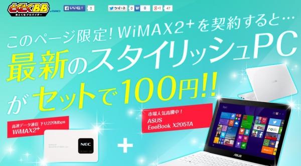 とくとくBBでASUS EeeBook X205TAが100円