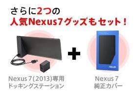 とくとくBBNexus7で純正カバーも無料で