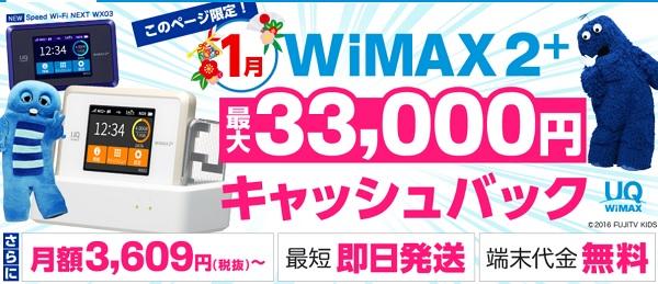 GMOとくとくBB WiMAX 2+キャッシュバック2017年1月
