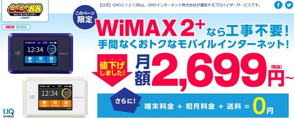 GMOとくとくBB WiMAX 2+鬼安2017年1月