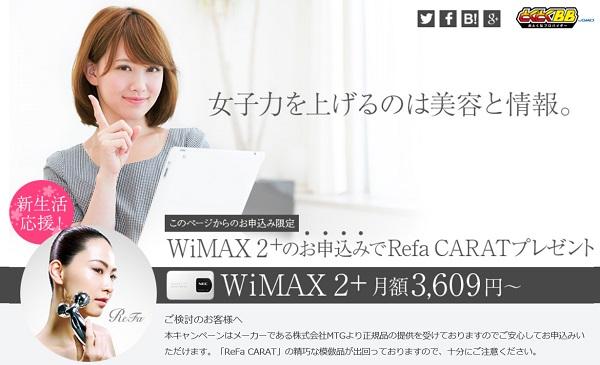 GMOとくとくBB WiMAX リファ