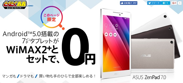 GMOとくとくBB WiMAX 2+ ZenPad 7.0