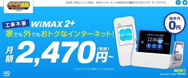 GMOとくとくBB WiMAX 2470円