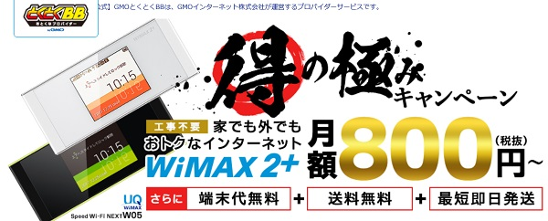 GMOとくとくBB WiMAX 2+ギガ放題800円