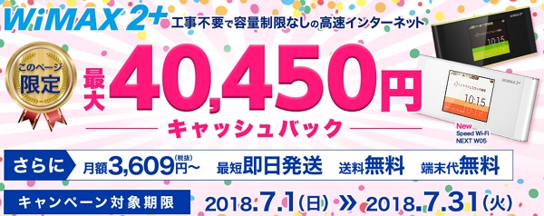 GMOとくとくBB WiMAXキャッシュバック2018年7月