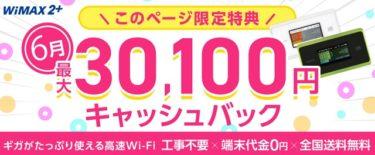 GMOとくとくBB WiMAX キャッシュバック