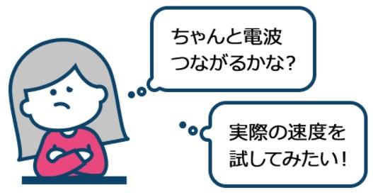 GMOとくとくBB WiMAX ピンポイントエリア判定