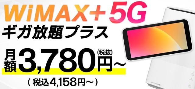 GMOとくとくBB WiMAX +5G