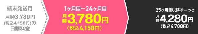GMOとくとくBB WiMAX +5G料金