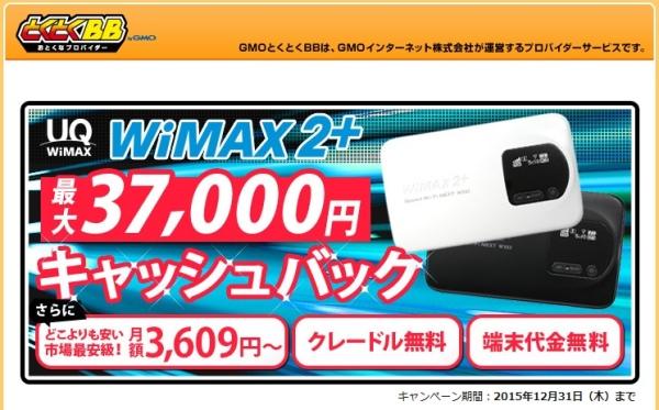 とくとくBBキャッシュバック37000円
