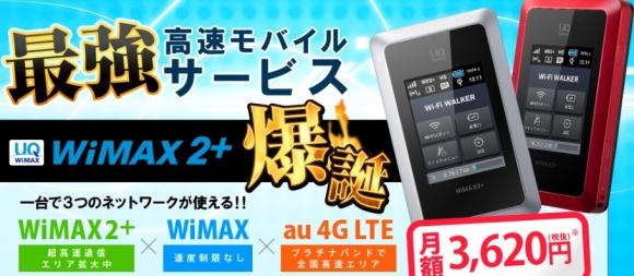 GMOとくとくBB WiMAX 2014年3月