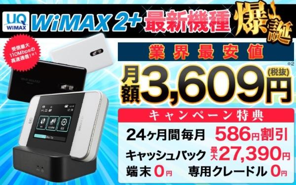 GMOとくとくBB WiMAXキャッシュバック