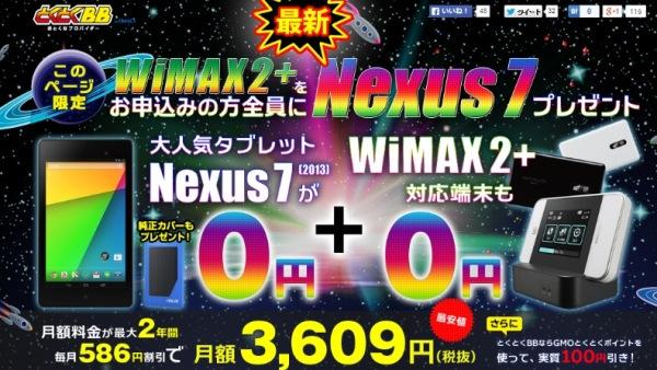 GMOとくとくBB WiMAX ネクサス7