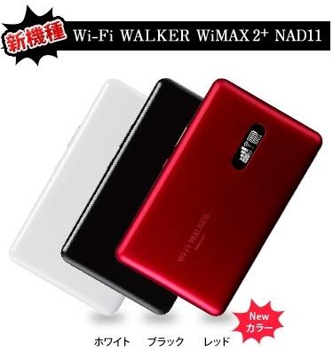 GMOとくとくBB WiMAX NAD11
