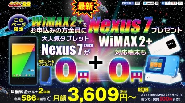 GMOとくとくBB WiMAX 2+タブレット