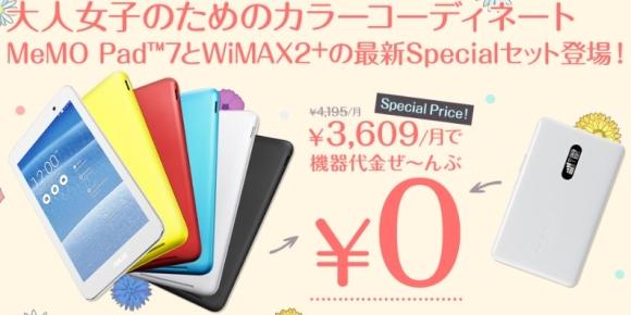GMOとくとくBB WiMAX メモパッド