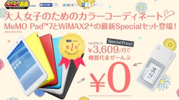 GMOとくとくBB WiMAX 2+ memopad7