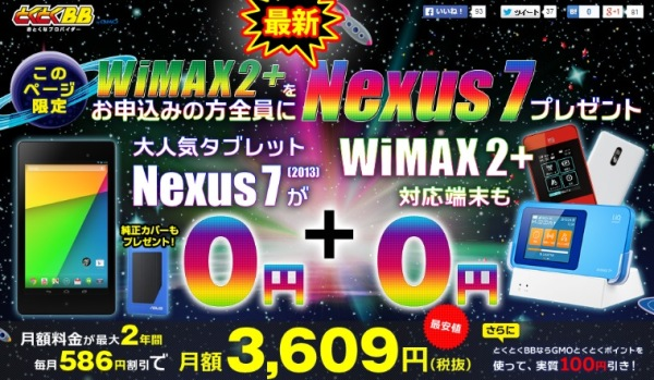 GMOとくとくBB WiMAX 2+ nexus7