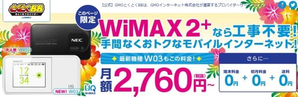 GMOとくとくBB 鬼安2016年8月
