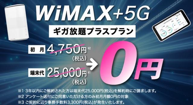 カシモWiMAX +5G