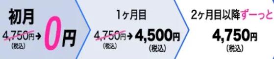 カシモWiMAX +5G料金